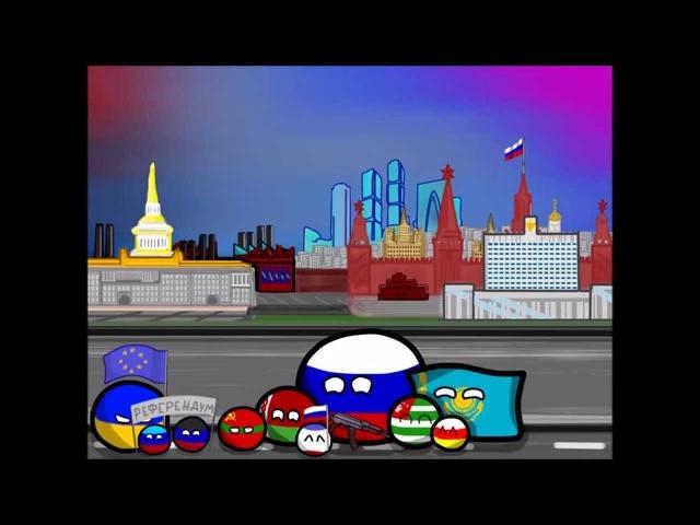 Countryballs История России Выпуск №1