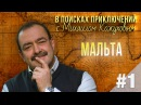 В поисках приключений - Мальта [1 часть] С Михаилом Кожуховым
