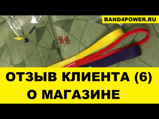 Резиновые петли Band4power (отзыв клиента)