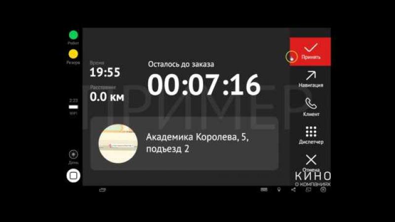 ТАКСОМЕТР — приложение Яндекс Такси для водителей