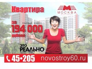 Квартира в Москве за 194 000 руб