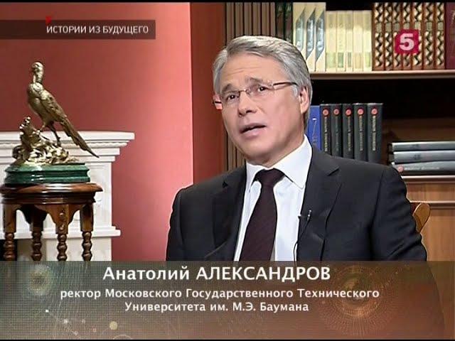 Истории из будущего с Михаилом Ковальчуком. МГТУ им. Н.Э.Баумана