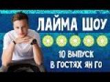 ЛаймаШоу №10 Ян Гордиенко. Воинственная лесбуха.