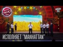 "Исполняет ""Manhattan""   Слова Тараса Шевченко   музыка Jay-Z"