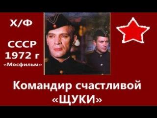 Командир счастливой «Щуки» (CCCР 1972 г.) Х/Ф