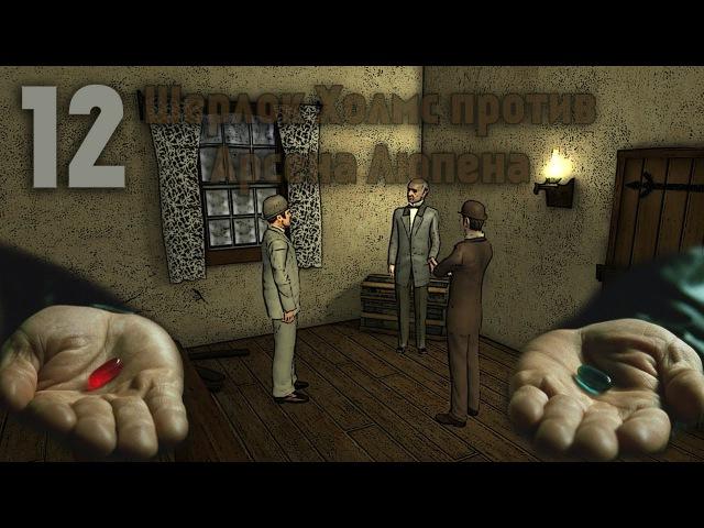 Шерлок Холмс против Арсена Люпена - Мучительный выбор. Часть 12