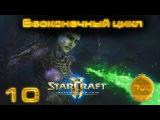 #10 Керриган с Артанисом на пару [Бесконечный цикл] - Starcraft 2 Legacy of the Void прохождение