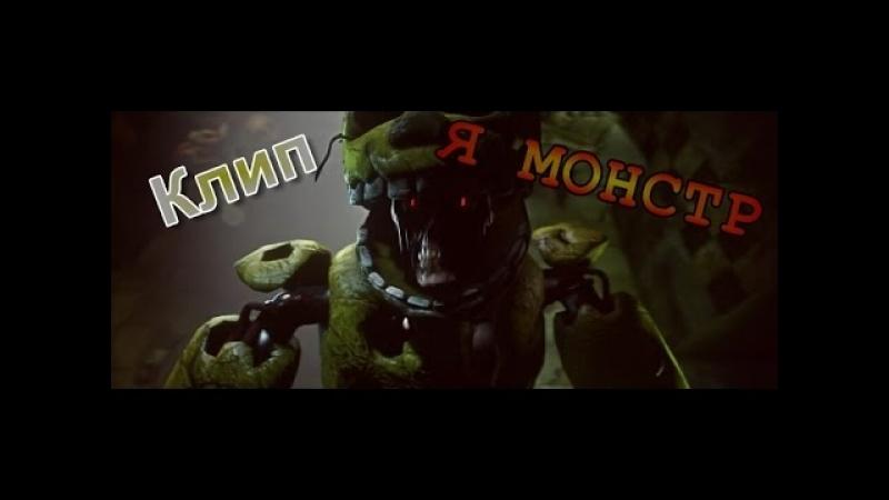 Клип 5 ночей с Фредди ''Я МОНСТЕР''(Music video)6