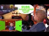 VLOG Развлекательный центр для детей  Машинки, игрушки, горки  Kid's entertainment center