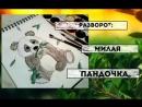 Разворот: МИЛАЯ ПАНДОЧКА /идеи для лд, скетчбука