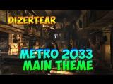 DiZeRTeaR - Metro 2033 Main Theme