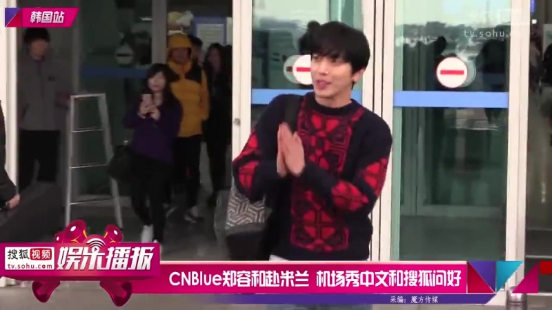 [CNazulitos]_20160117 Sohu Ent. News - YongHwa CNBLUE @ Incheon Airport Heading to Milan
