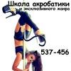 """Школа акробатики """"Cat's"""" г. Саратов"""