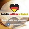 Цитаты на немецком языке