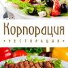 Корпорация Ресторация | Бизнес-ланч | Тюмень