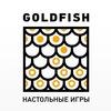 Клуб настольных игр GoldFish (Москва)