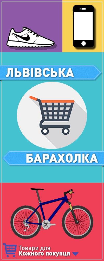 7f57371d3f8ca5 Безкоштовні Оголошення Львів|Львівська Барахолка | ВКонтакте