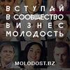 Бизнес Молодость [БМ] Великий Новгород