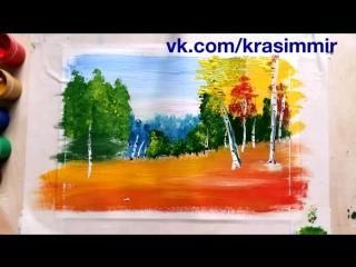 Рисуем гуашью Золотая осень .Правополушарное рисование
