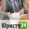 Юрист24.com - юридическая консультация онлайн