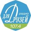 Радио для друзей Тольятти (107,4 FM)