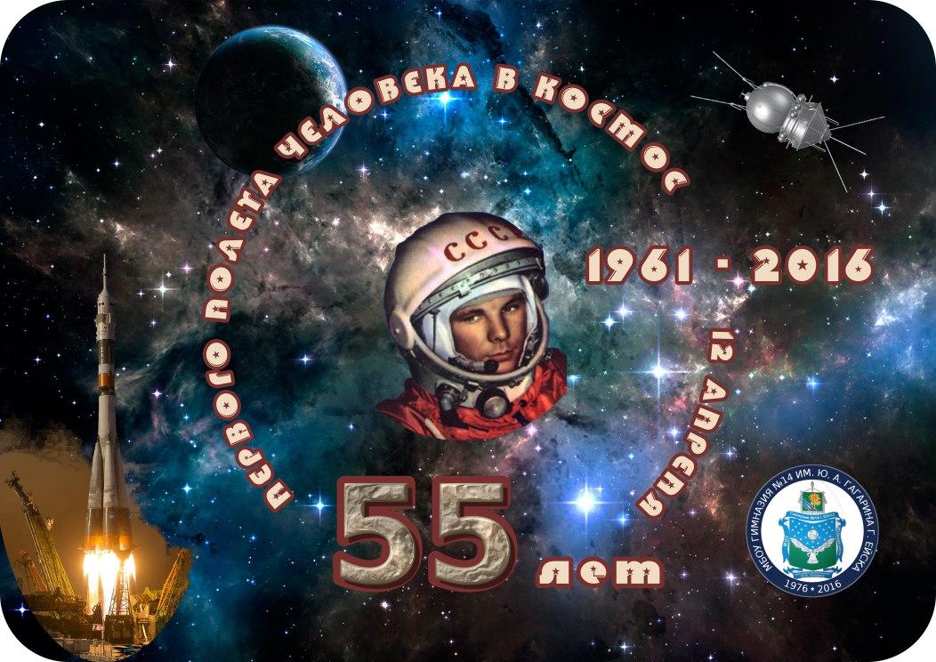 55 лет заставка