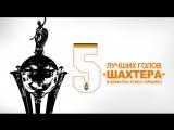 ТОП-5 голов Шахтера в финалах Кубка Украины