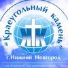 """Церковь """"Краеугольный камень"""" г. Нижний Новгород"""
