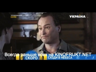 Лестница в небеса / 25.01.2016 / Kino-Home.TV