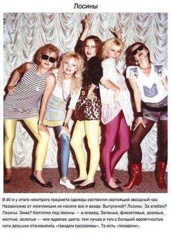 Это были лихие 90-е, мы одевались, как могли