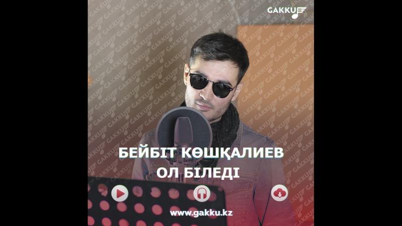 Бейбіт Көшқалиевтен жаңа ән - Ол біледі. Бірінші болып www.gakku.kz сайты сіздерге ұсынады. Жүктеуге асығыңыз ⬆