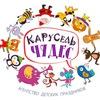 Праздники Аниматоры Шоу Луганск Карусель чудес