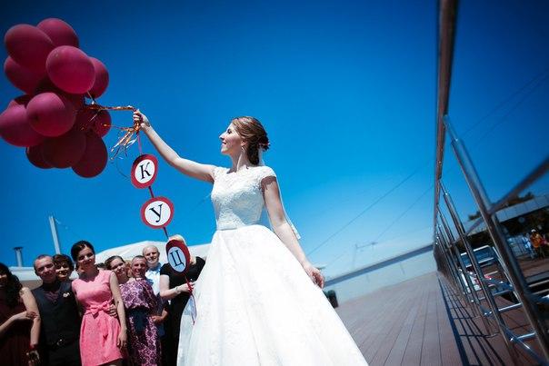 Фамилия невесты в небо своими руками