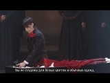 12 - Ciel Phantomhive [Fukuzaki Nayuta] - Последний поцелуй (рус.саб - AnnaT34&tami-S)