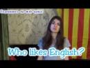 38 ШИ. Вопрос с Ху ! 5 Тип Вопроса.Вопрос к Подлежащему! Английский язык. Полиглот Ирина Шипилова