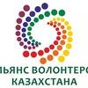 Альянс Волонтеров Казахстана