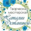 Творческая мастерская Киров цветы мастер-классы