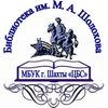 Библиотека им. М.А. Шолохова г.Шахты