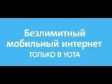 Безлимитный мобильный интернет Yota