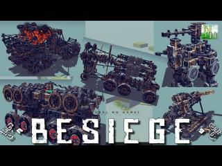 Besiege v0.09 Тополь, Ракетная установка, вечный Двигатель...