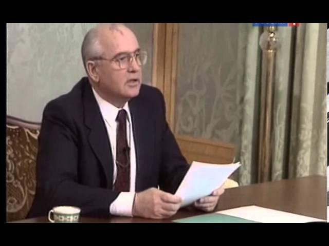 Заявление Горбачева о развале СССР. Что не показали по ТВ