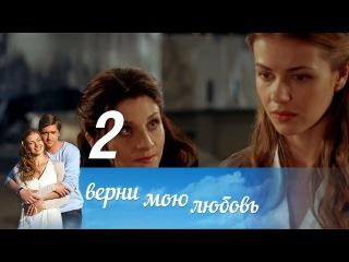 Верни мою любовь - Серия 2 (2015)