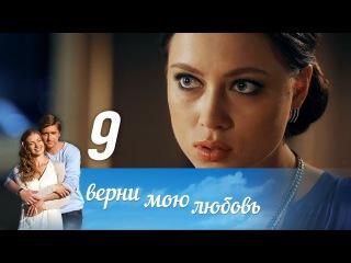 Верни мою любовь - Серия 9 (2015)