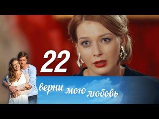 Верни мою любовь - Серия 22 (2015)