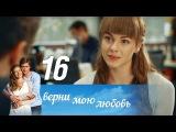 Верни мою любовь - Серия 16 (2015)
