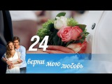 Верни мою любовь - Серия 24 (2015)