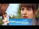 Верни мою любовь - Серия 4 (2015)