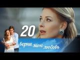 Верни мою любовь - Серия 20 (2015)