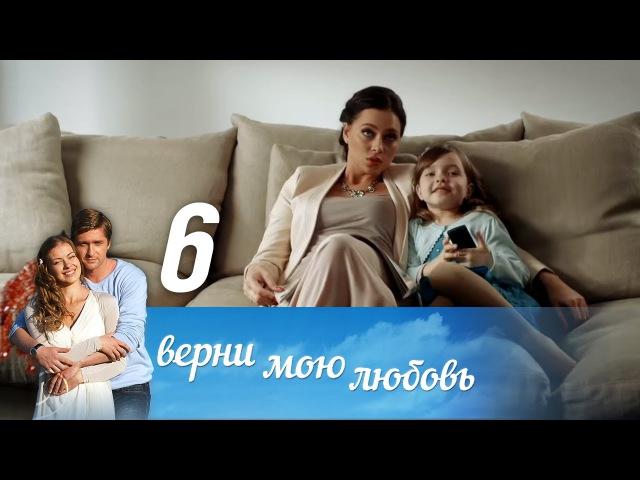 Верни мою любовь. Серия 6 (2014) @ Русские сериалы