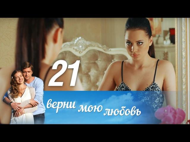 Верни мою любовь. Серия 21 (2014) @ Русские сериалы
